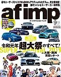 af imp(オートファッションインプ) 2019年 09 月号