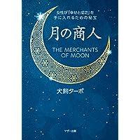月の商人 - 女性が「幸せと成功」を手に入れるための秘宝 -