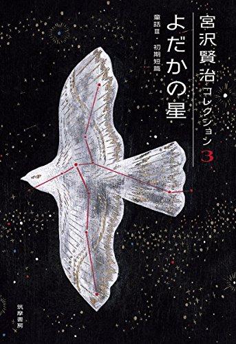 宮沢賢治コレクション 3 よだかの星: よだかの星―童話III・初期短篇 宮沢 賢治