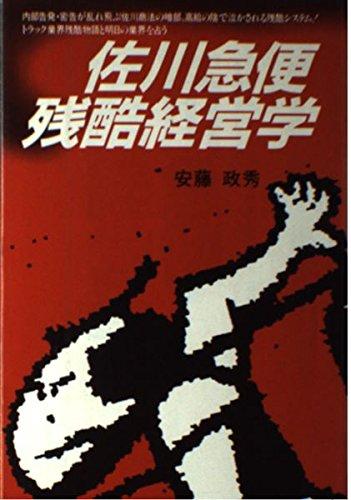 佐川急便残酷経営学 (Yell books)