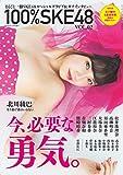 BUBKA2017年1月号増刊 100%SKE48 Vol.2