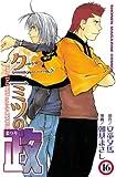 クニミツの政(16) (週刊少年マガジンコミックス)