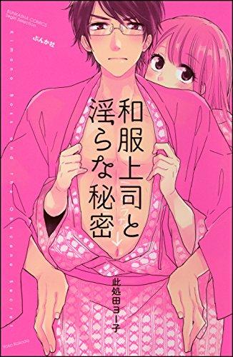 和服上司と淫らな秘密【電子限定ペーパー&おまけ付】 (無敵恋愛S*girl) -
