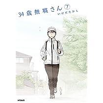 34歳無職さん 7 (MFコミックス フラッパーシリーズ)