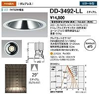 山田照明/ダウンライト DD-3492-LL