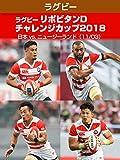 ラグビー リポビタンDチャレンジカップ2018 日本 vs. ニュージーランド(11/03)