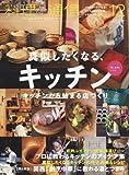 料理通信 2015年 12 月号 [雑誌]の画像