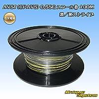 住友電装 AVSf (CPAVS) 0.5SQ スプール巻 100M 黒/黄ストライプ