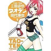 三国遊戯タオテン 1 (MFコミックス フラッパーシリーズ)