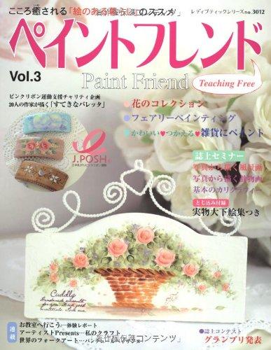 ペイントフレンド vol.3 花のコレクション (レディブティックシリーズ no. 3012)