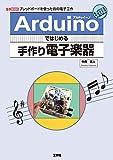工学社 中西 宣人 Arduinoではじめる手作り電子楽器 (I・O BOOKS)の画像