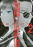 神檻 2 (IDコミックス ZERO-SUMコミックス)