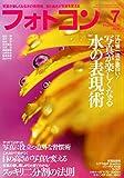 フォトコン 2014年 07月号 [雑誌] 画像