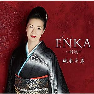 ENKA~情歌~(通常盤)