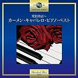 愛情物語~カーメン・キャバレロ・ピアノ・ベスト