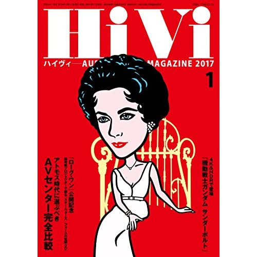HiVi (ハイヴィ) 2017年 1月号 [雑誌]