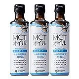 <3本セット>勝山ネクステージ MCTオイル 250g(中鎖脂肪酸100%