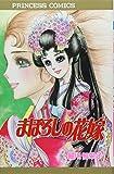 まぼろしの花嫁 / 細川 智栄子 のシリーズ情報を見る