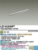 ダイコー LZY-91699FT ベースライト DAIKO