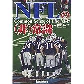 NFLの(非)常識―なぜフィールド上で円陣ハドルを組んだのか