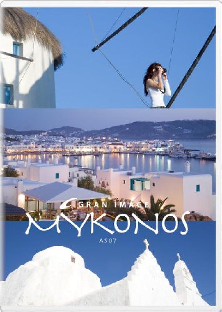 せっかち税金機会グランイメージ A507 MYKONOS  ミコノス(ロイヤリティフリー写真素材集)