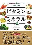 ビタミン・ミネラルの本 (Tsuchiya Healthy Books 名医の診察室)