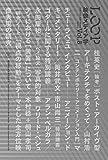 LOOP映像メディア学―東京藝術大学大学院映像研究科紀要〈Vol.8〉