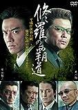 修羅の覇道[DVD]