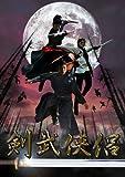 剣武侠侶 Detective:6 天陽楼事件[DVD]