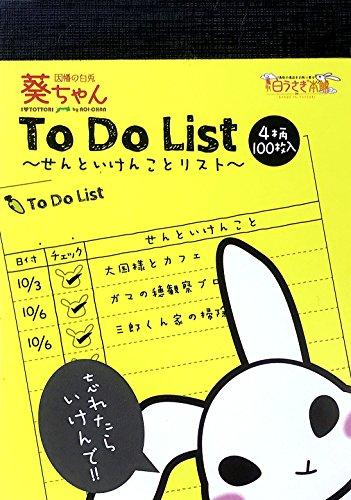 因幡の白兎 葵ちゃん To Do List 〜せんといけんことリスト〜 4柄 100枚組