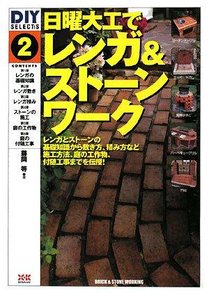 DIY SELECTS2日曜大工でレンカ゛&ストーンワーク (DIY SELECT'S)