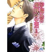 茅島氏の優雅な生活 (1) (幻冬舎ルチル文庫)