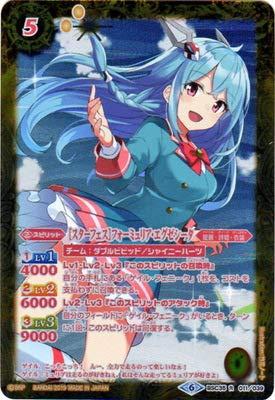 バトルスピリッツ 【パラレル】BSC35-011 [スターフェス]フォーミュリア・エグゼシータ R