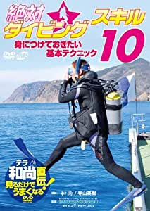 絶対☆ダイビングスキル10 身に付けておきたい基本テクニック [DVD]