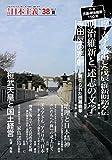 季刊 日本主義 No.38 2017年夏号 特集・戊辰 明治維新150年