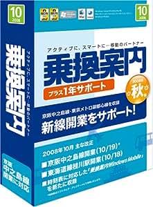 乗換案内プラス1年サポート(2008/10)