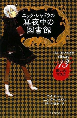 ニック・シャドウの真夜中の図書館〈13〉呪いのマスクの詳細を見る