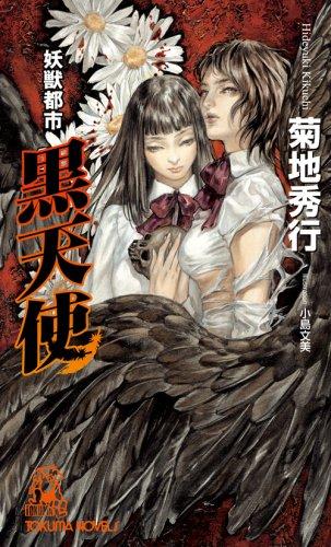 妖獣都市 黒天使―闇ガードシリーズ (トクマ・ノベルズ)の詳細を見る