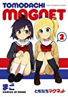ともだちマグネット 2 (バンブーコミックス WINセレクション)