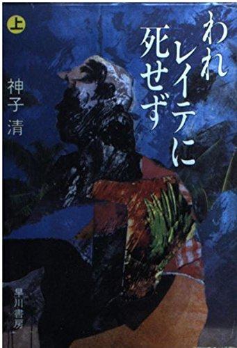 われレイテに死せず〈上〉 (ハヤカワ文庫NF)
