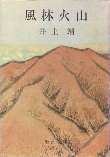 風林火山 (1958年) (新潮文庫)の詳細を見る