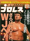 週刊プロレス 2003/02/25号 No.1135