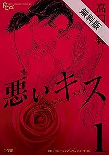 悪いキス(1)【期間限定 無料お試し版】 (フラワーコミックスα)