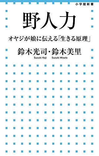 野人力 オヤジが娘に伝える「生きる原理」 (小学館新書)の詳細を見る