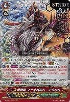 カードファイト!! ヴァンガード/V-SS01/029 極智竜 マーナガルム・アウルム RRR【箔押し】