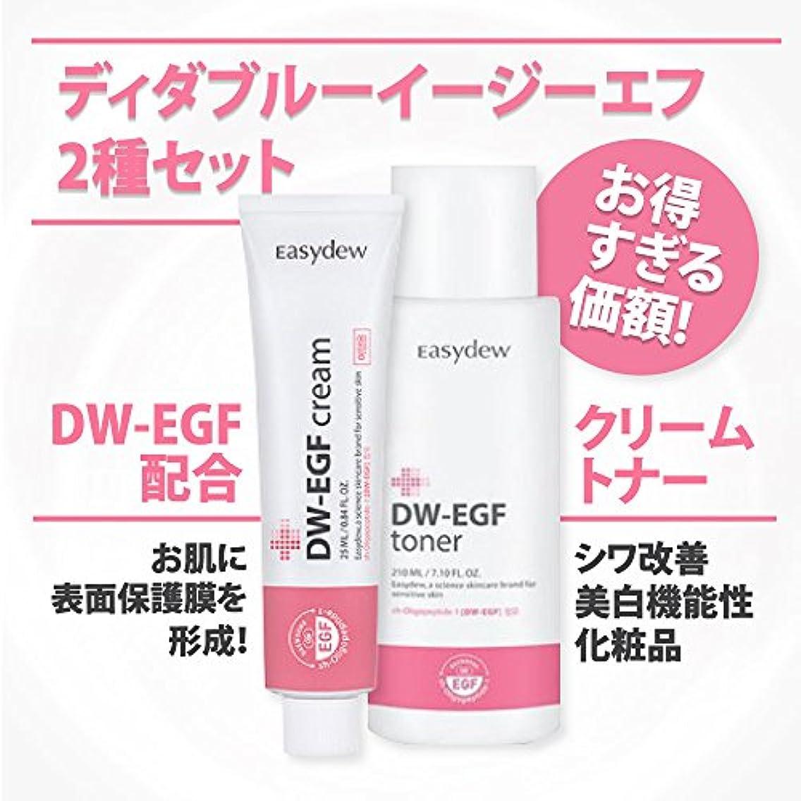 お手入れ盆地友だちEasydew DW-EGF 化粧水 210ml クリーム 50ml セット Easydew DW-EGF Toner Cream Set 人気 スキンケア セット