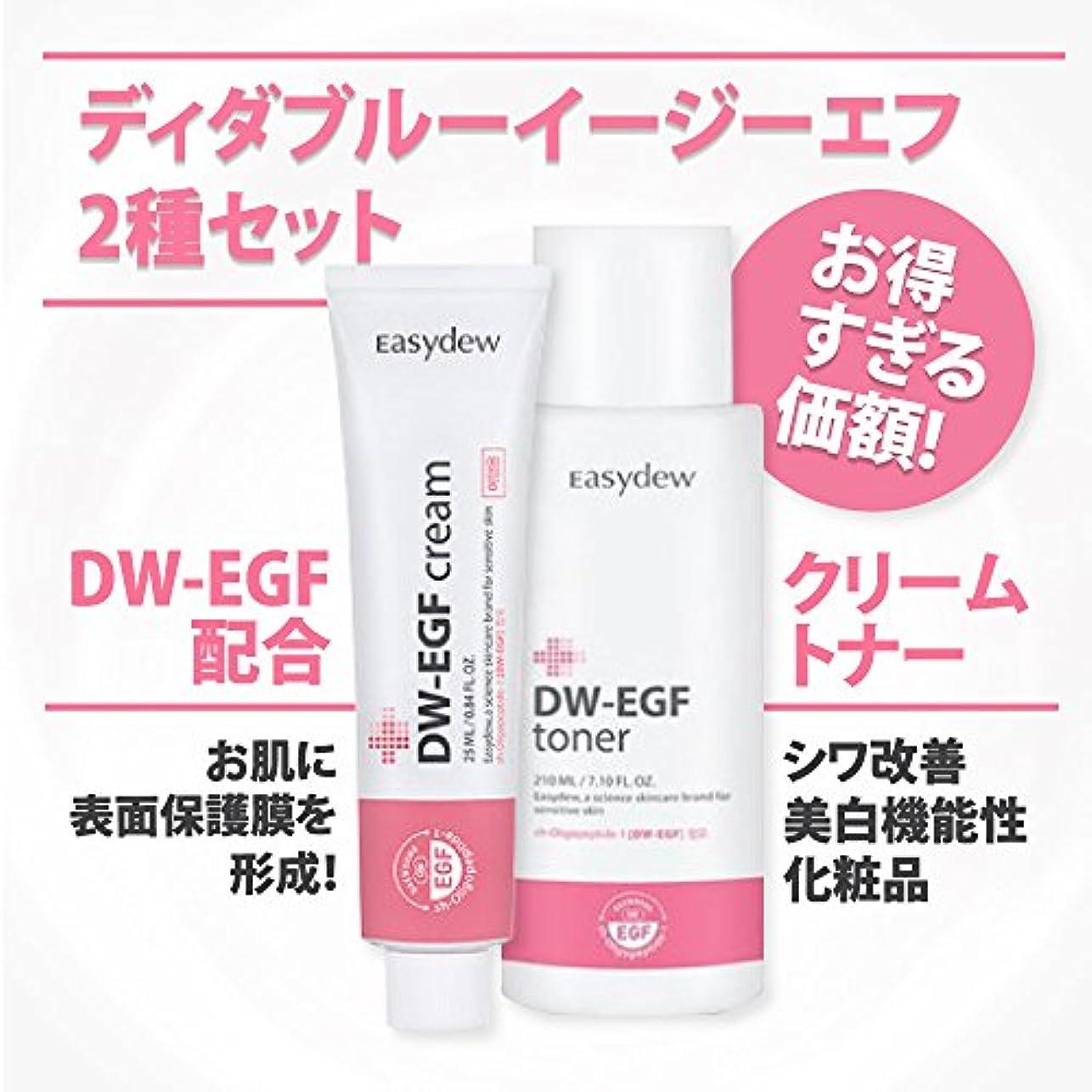 ラジウムめったにバイソンEasydew DW-EGF 化粧水 210ml クリーム 50ml セット Easydew DW-EGF Toner Cream Set 人気 スキンケア セット