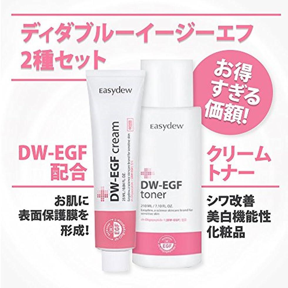 弾性ファセット全体Easydew DW-EGF 化粧水 210ml クリーム 50ml セット Easydew DW-EGF Toner Cream Set 人気 スキンケア セット