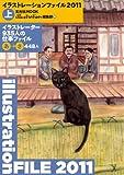 イラストレーションファイル2011 上巻 (玄光社MOOK) 画像