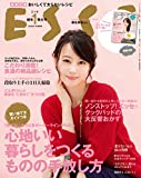 ESSE 2016 年 01 月号増刊・新年特大号 [雑誌] ESSE (デジタル雑誌)